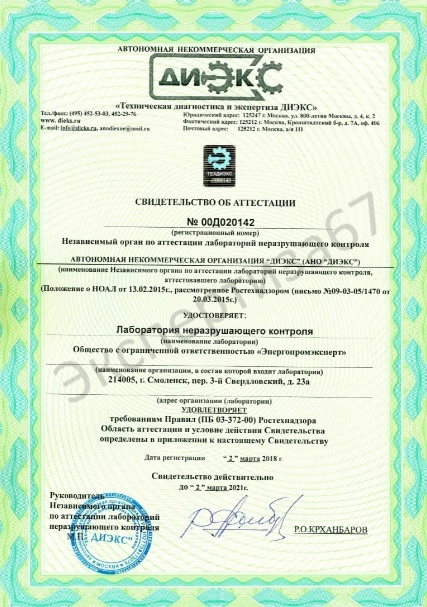 Аттестация ЛНК № 00Д020142 до 02.03.2021г. котлонадзор и подъемные сооружения,новая